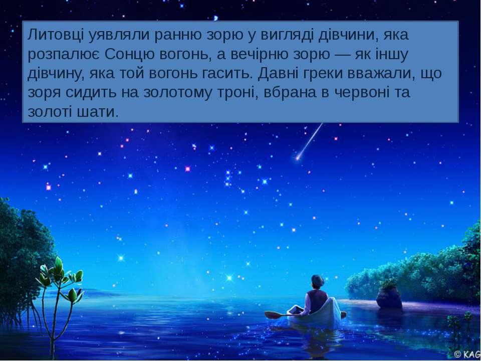 Литовці уявляли ранню зорю у вигляді дівчини, яка розпалює Сонцю вогонь, а ве...