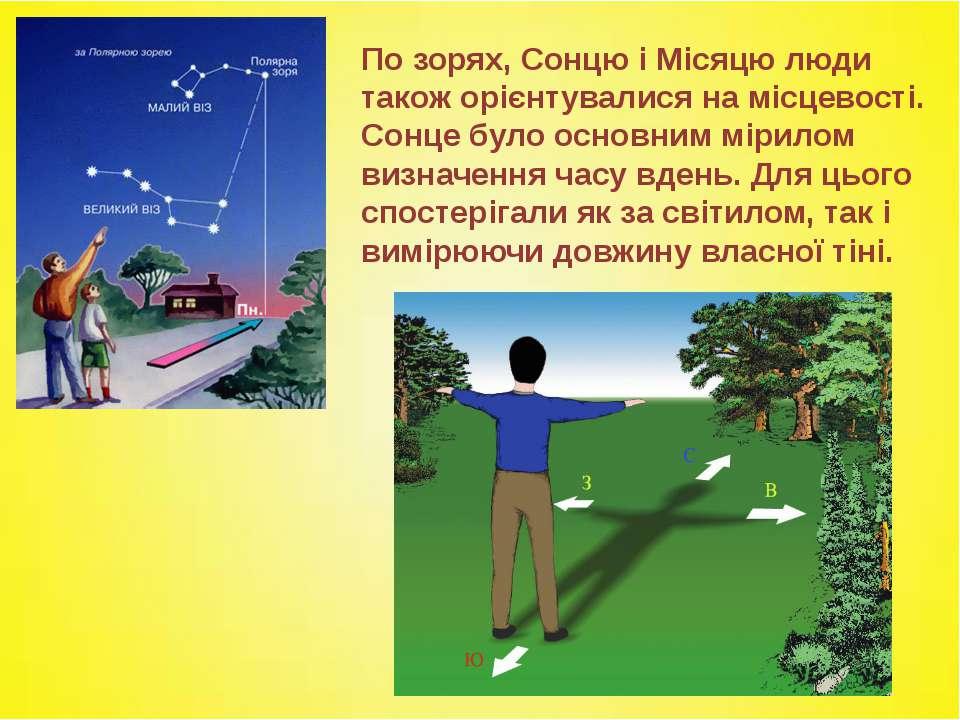 По зорях, Сонцю і Місяцю люди також орієнтувалися на місцевості. Сонце було о...