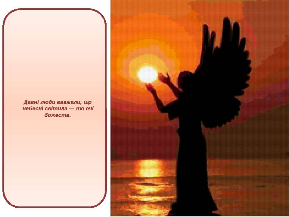 Давні люди вважали, що небесні світила — то очі божеств.