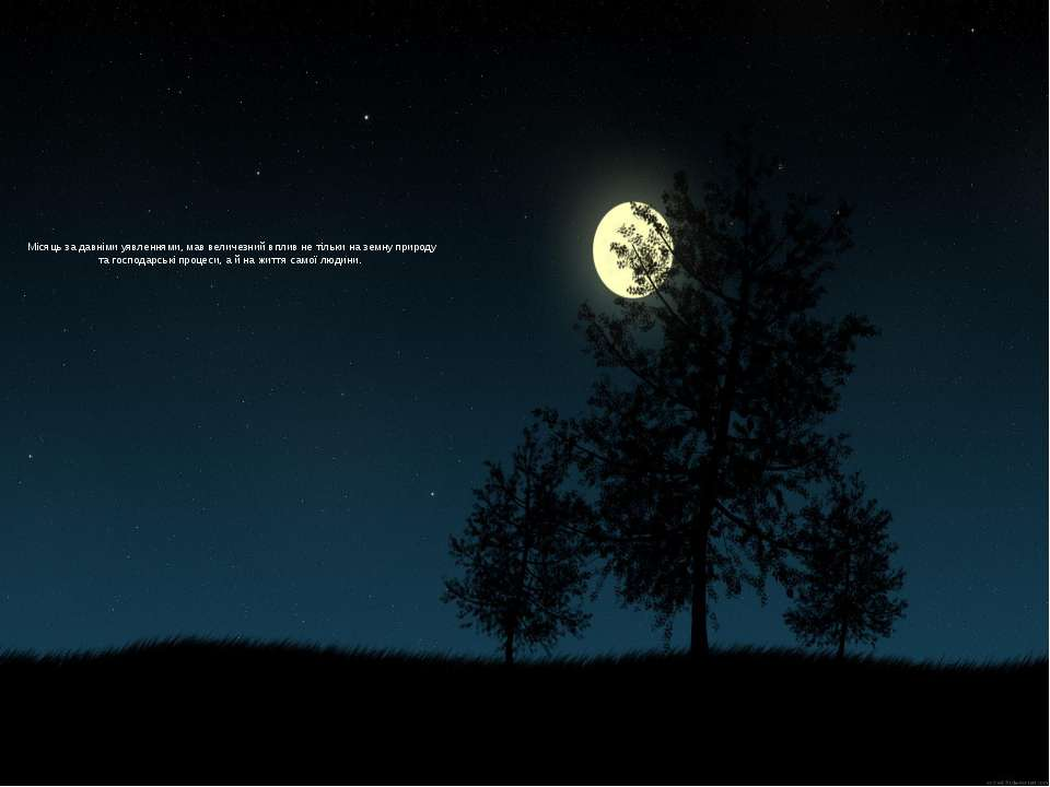 Місяць за давніми уявленнями, мав величезний вплив не тільки на земну природу...