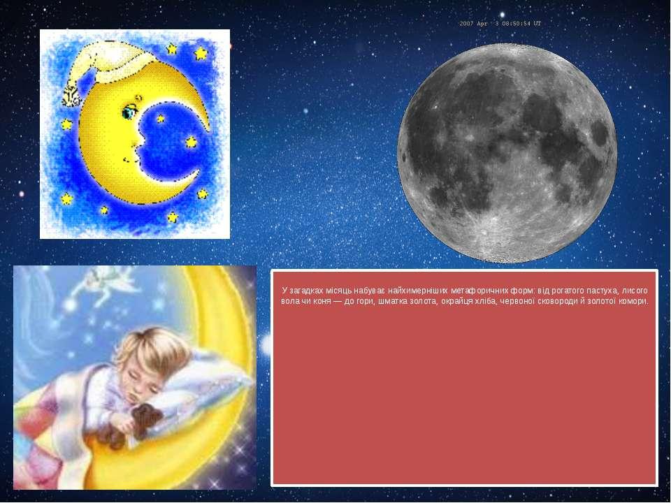 У загадках місяць набуває найхимерніших метафоричних форм: від рогатого пасту...