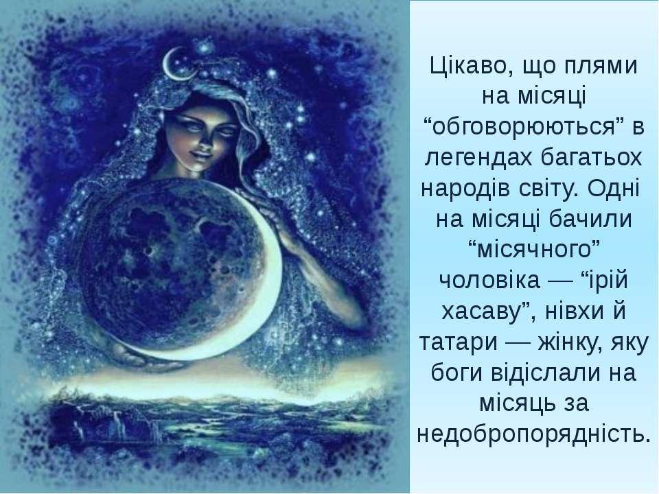 """Цікаво, що плями на місяці """"обговорюються"""" в легендах багатьох народів світу...."""