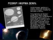 На фотознімках, зроблених з космосу, Земля має вигляд кулі, освітленої Сонцем...
