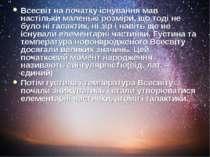 Всесвіт на початку існування мав настільки маленькі розміри, що тоді не було ...