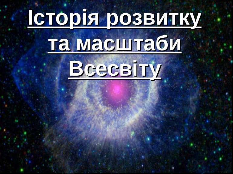 Історія розвитку та масштаби Всесвіту