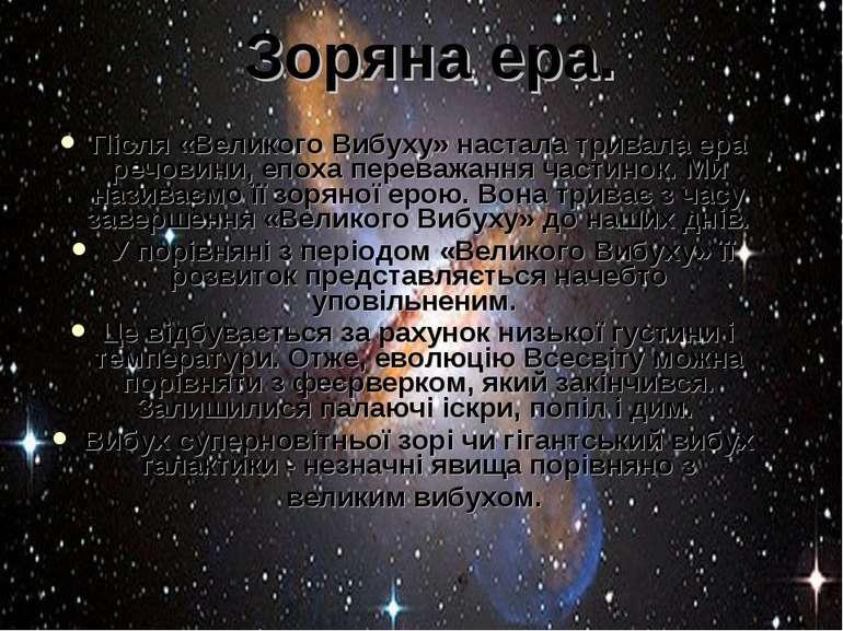 Зоряна ера. Після «Великого Вибуху» настала тривала ера речовини, епоха перев...