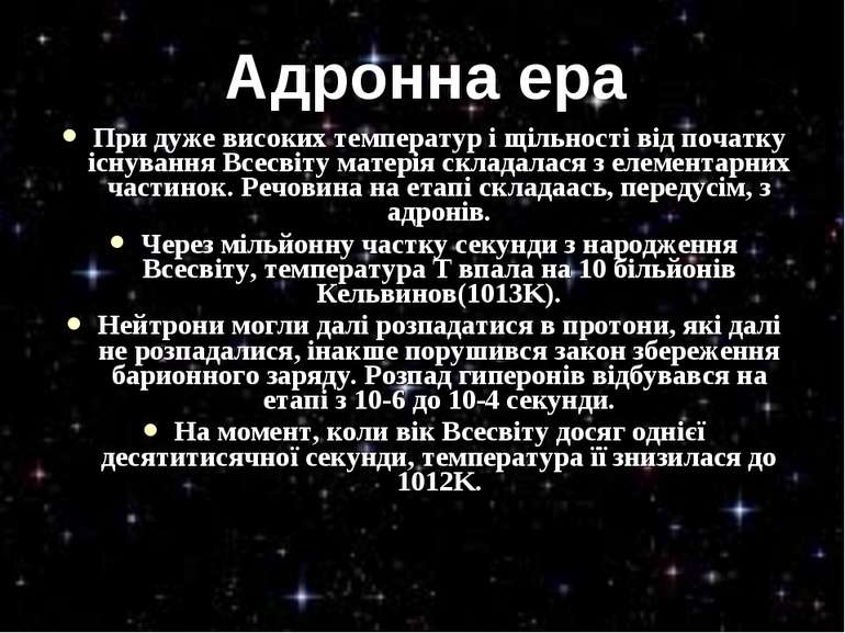 При дуже високих температур і щільності від початку існування Всесвіту матері...