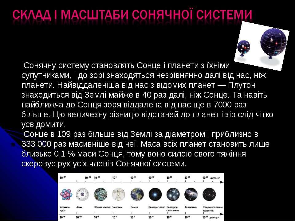 Сонячну систему становлять Сонце і планети з їхніми супутниками, і до зорі зн...