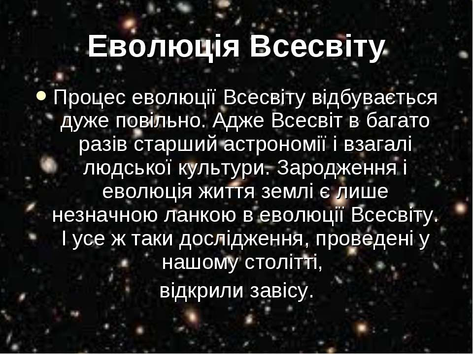 Еволюція Всесвіту Процес еволюції Всесвіту відбувається дуже повільно. Адже В...