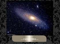 …галактика…