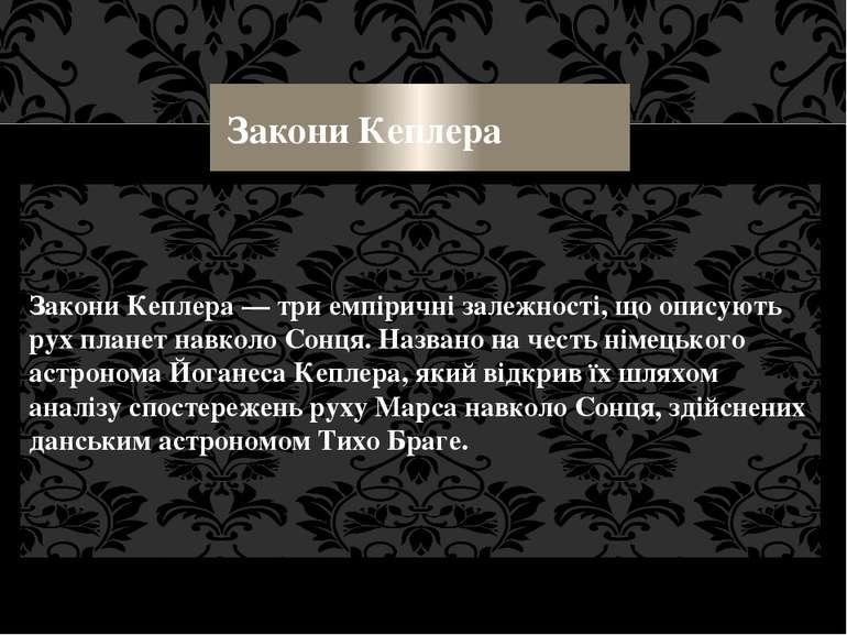 Закони Кеплера Закони Кеплера — три емпіричні залежності, що описують рух пла...