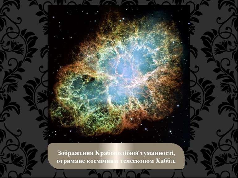 Зображення Крабоподібної туманності, отримане космічним телескопом Хаббл.