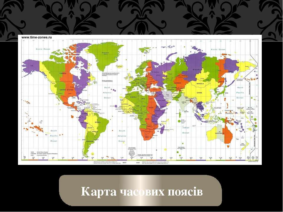 Карта часових поясів
