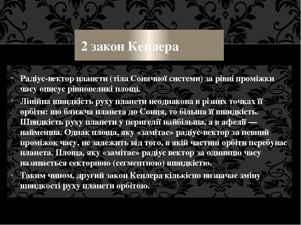 2 закон Кеплера Радіус-вектор планети (тіла Сонячної системи) за рівні проміж...