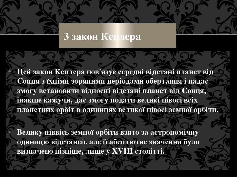 3 закон Кеплера Цей закон Кеплера пов'язує середні відстані планет від Сонця ...