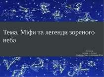 Тема. Міфи та легенди зоряного неба Виконали учениці 11-А класу Окулічева Оль...
