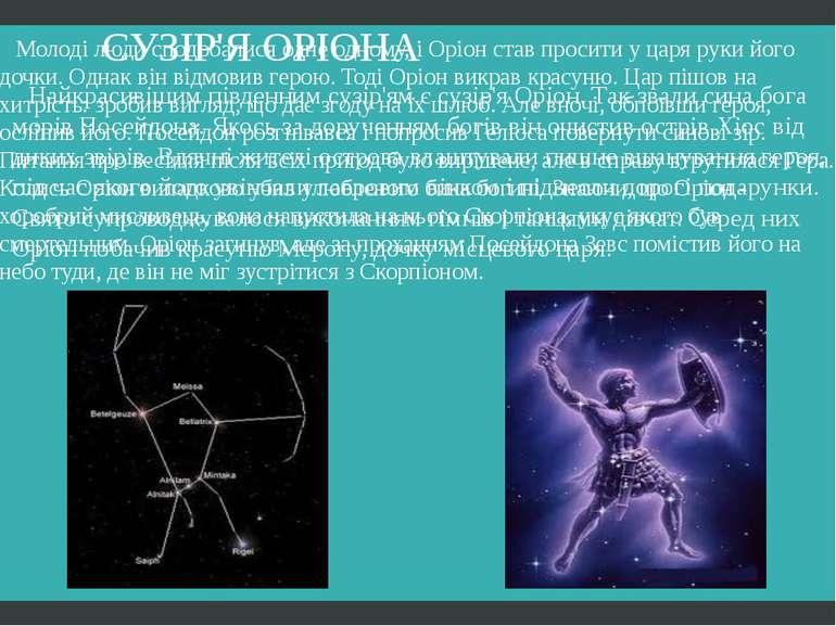 СУЗІР'Я ОРІОНА Найкрасивішим південним сузір'ям є сузір'я Оріон. Так звали си...