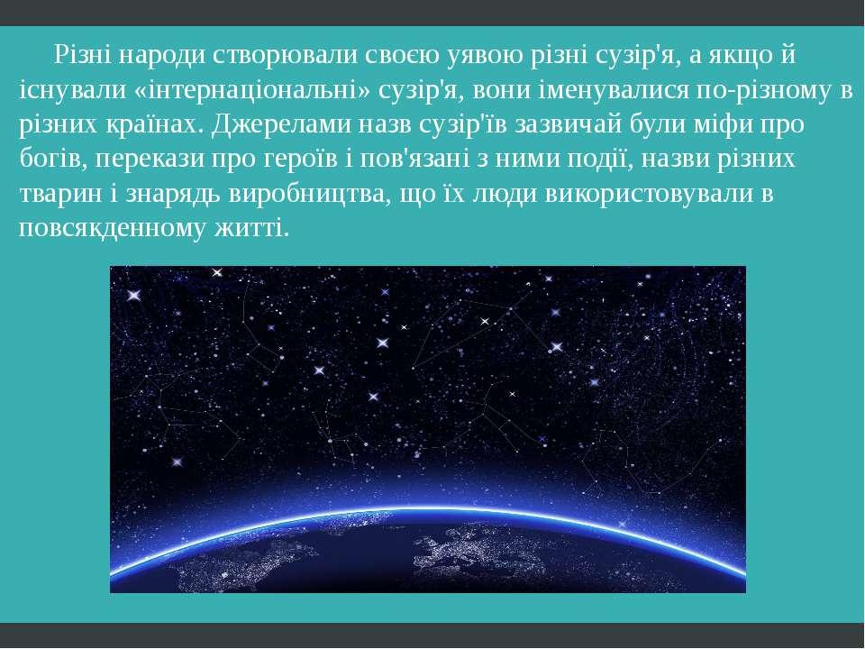 Різні народи створювали своєю уявою різні сузір'я, а якщо й існували «інтерна...