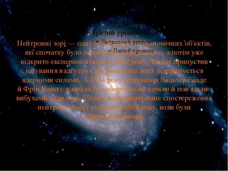 Нейтронні зорі— одні з небагатьох астрономічних об'єктів, які спочатку було ...