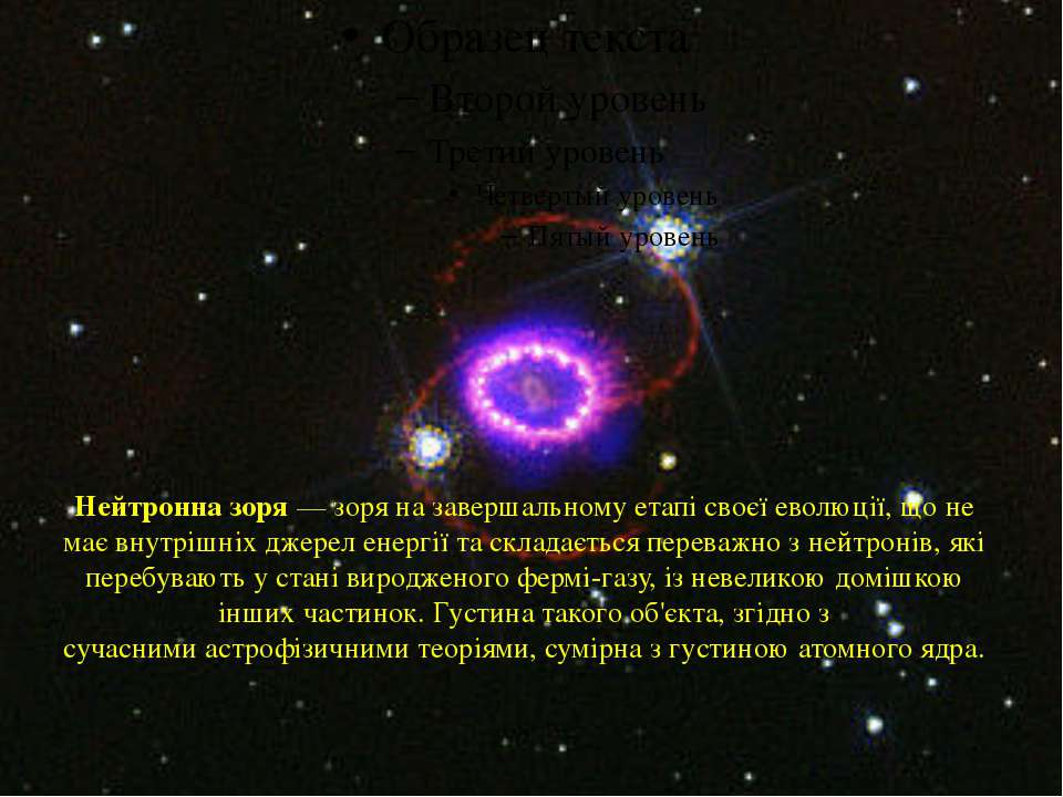 Нейтронна зоря— зоря на завершальному етапі своєїеволюції, що не має внутрі...
