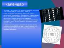 календар Календар – це система лічби тривалих проміжків часу з поділом їх на ...