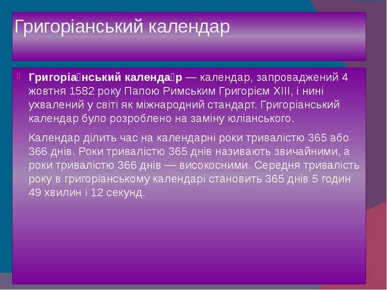 Григоріанський календар Григоріа нський календа р—календар, запроваджений4...