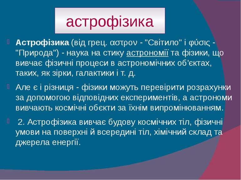 """астрофізика Астрофізика(відгрец.αστρον- """"Світило"""" іφύσις- """"Природа"""") - ..."""