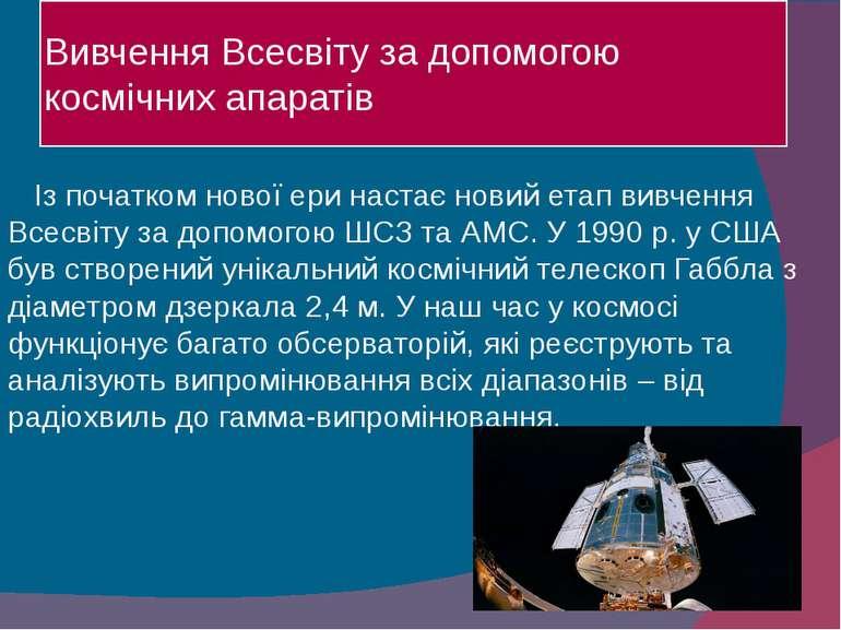 Вивчення Всесвіту за допомогою космічних апаратів Із початком нової ери наста...