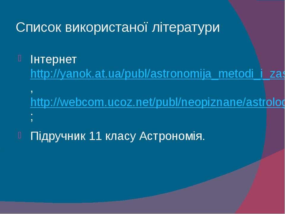 Список використаної літератури Інтернет http://yanok.at.ua/publ/astronomija_m...