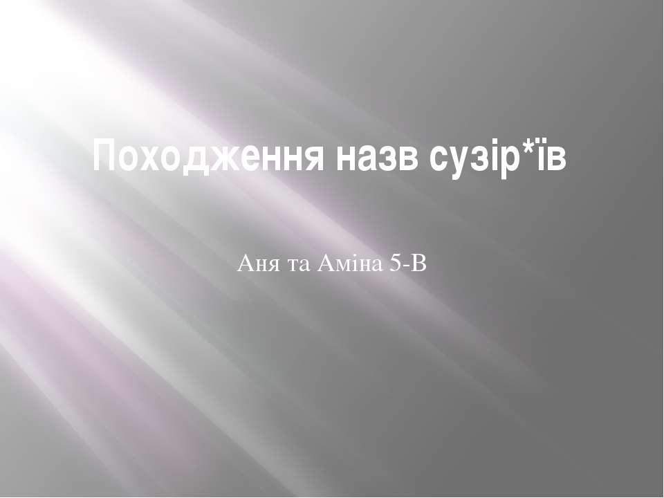 Походження назв сузір*їв Аня та Аміна 5-В