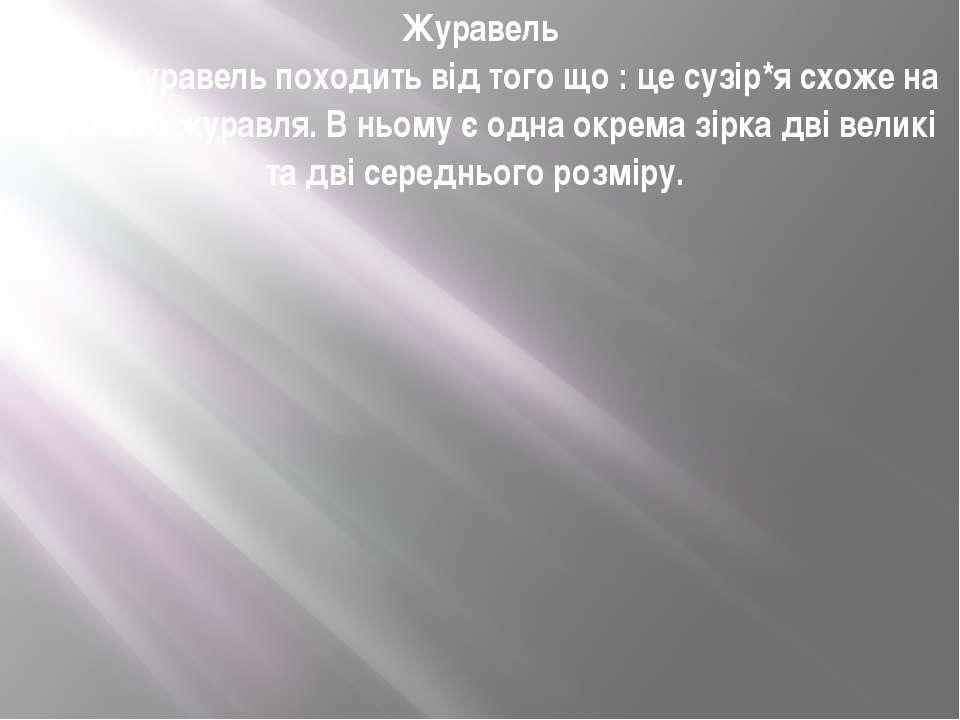 Журавель назва журавель походить від того що : це сузір*я схоже на летючого ж...