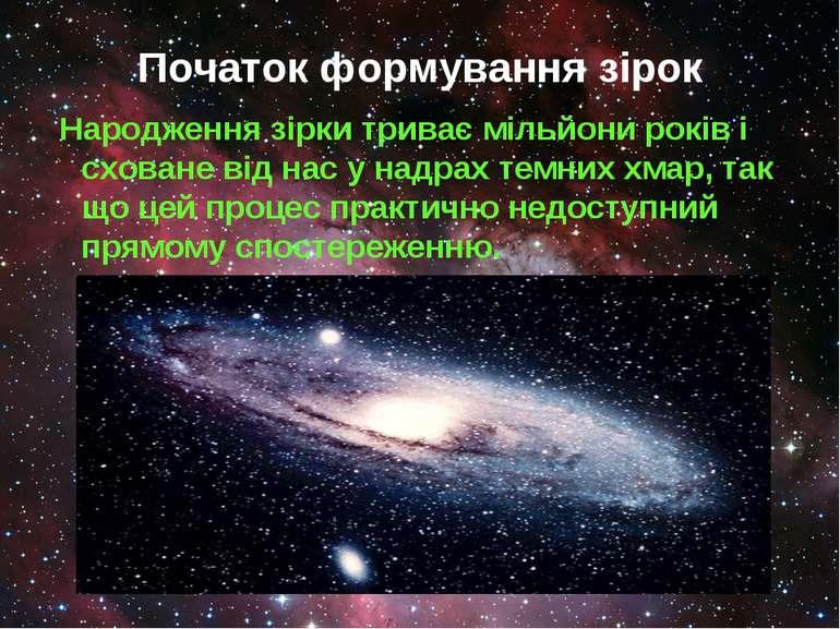 Початок формування зірок Народження зірки триває мільйони років і сховане від...