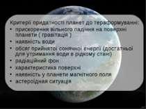 Критерії придатності планет до тераформуванні: прискорення вільного падіння н...