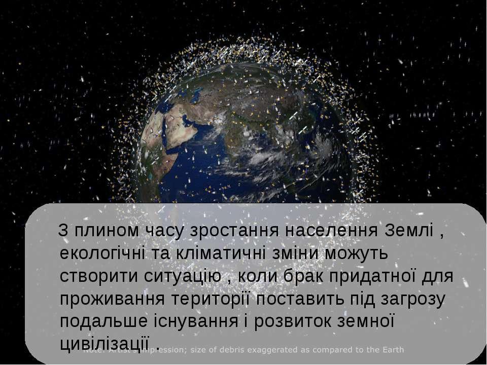 З плином часу зростання населення Землі , екологічні та кліматичні зміни можу...
