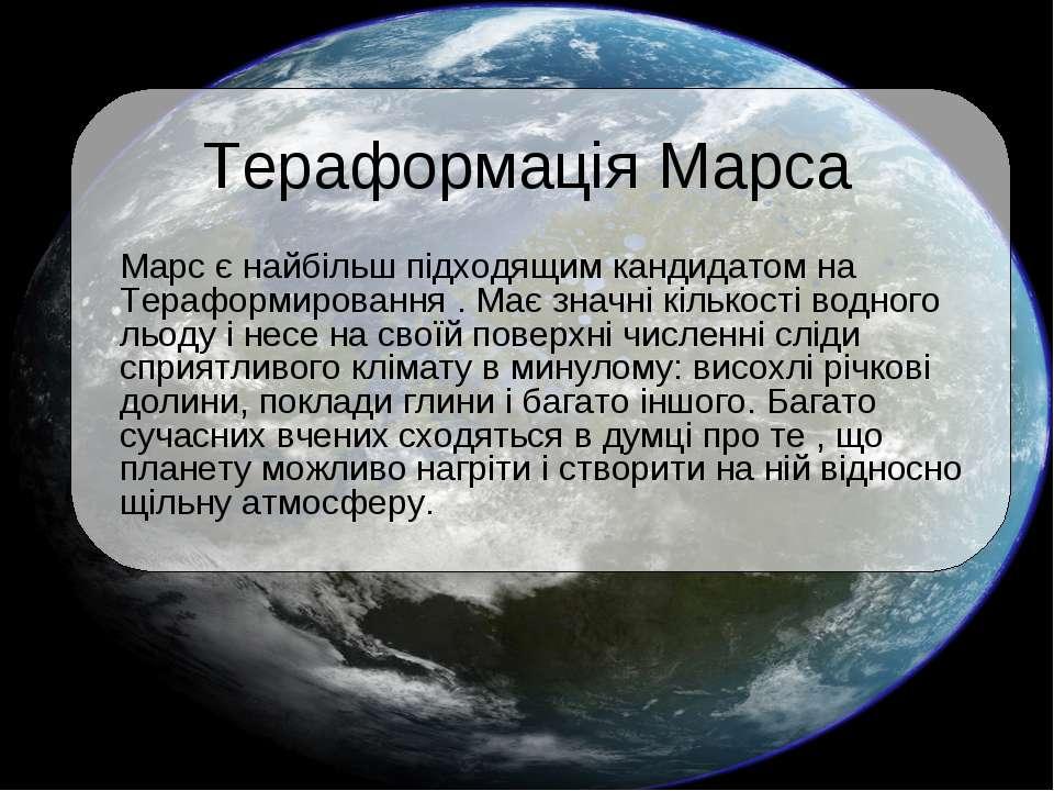 Тераформація Марса Марс є найбільш підходящим кандидатом на Тераформировання ...