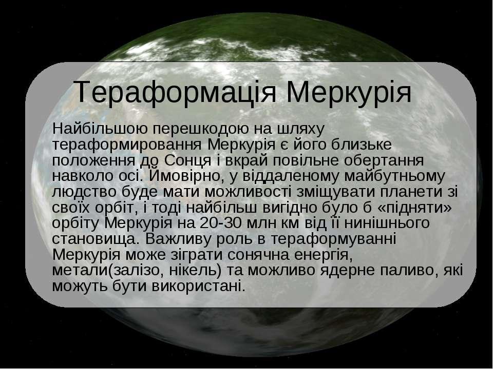 Тераформація Меркурія Найбільшою перешкодою на шляху тераформировання Меркурі...