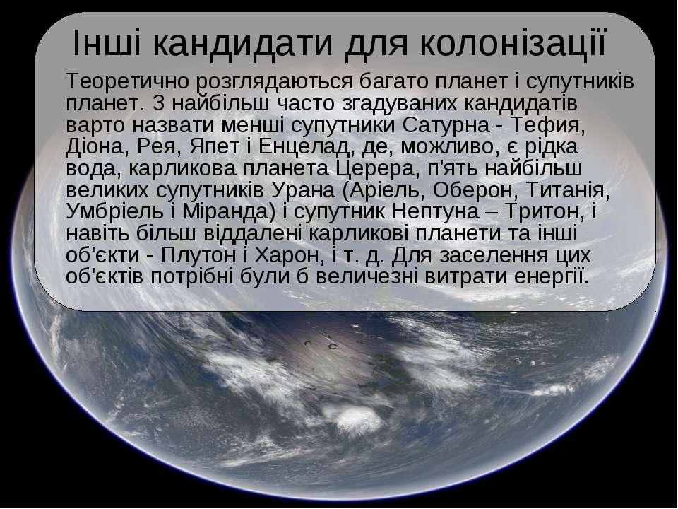 Інші кандидати для колонізації Теоретично розглядаються багато планет і супут...