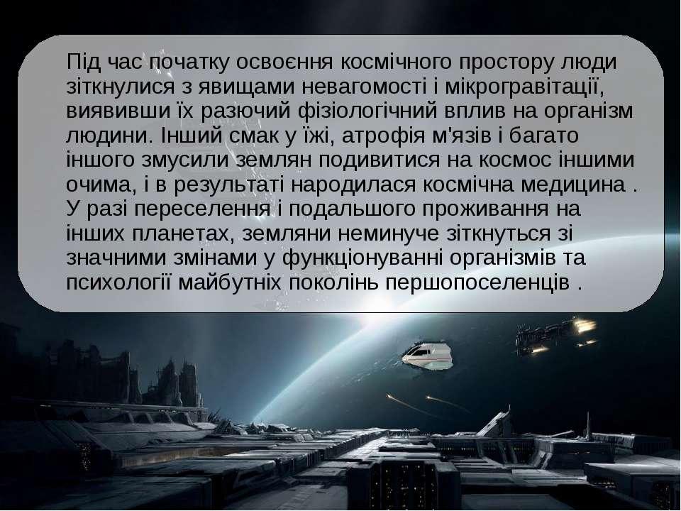 Під час початку освоєння космічного простору люди зіткнулися з явищами неваго...
