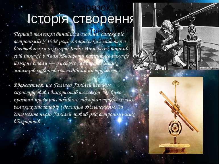Історія створення Перший телескоп винайшла людина, далека від астрономії. У 1...