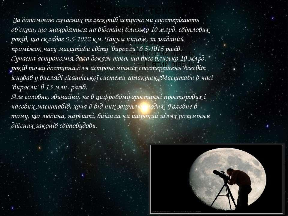 За допомогою сучасних телескопів астрономи спостерігають об'єкти, що знаходят...