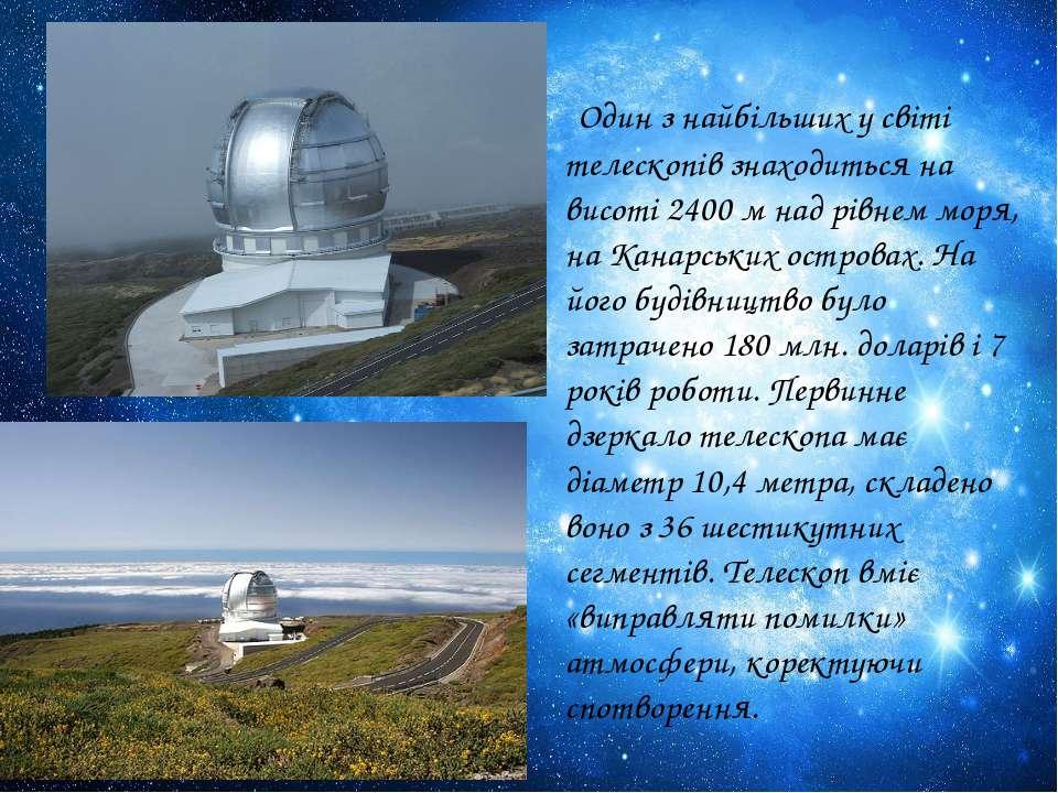 Один з найбільших у світі телескопів знаходиться на висоті 2400 м над рівнем ...