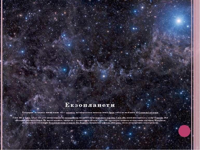 Екзопланети Екзоплане та(позасо нячна плане та)—планета, що обертається на...