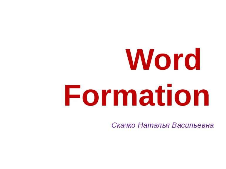 Word Formation Скачко Наталья Васильевна