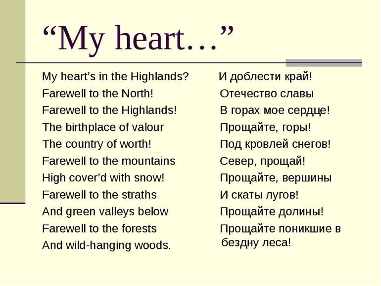 """""""My heart…"""" My heart's in the Highlands? Farewell to the North! Farewell to t..."""