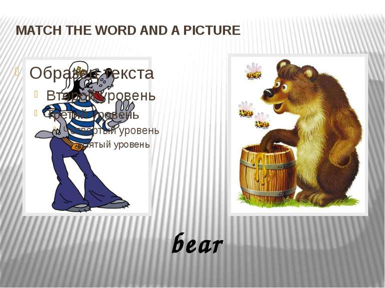 MATCH THE WORD AND A PICTURE bear