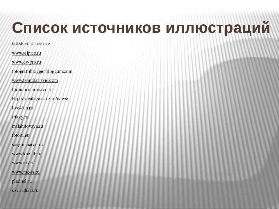 Список источников иллюстраций koksherock.ucoz.kz www.telpics.ru www.dv-pro.ru...