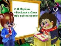 С.Я.Маршак «Весёлая азбука про всё на свете»
