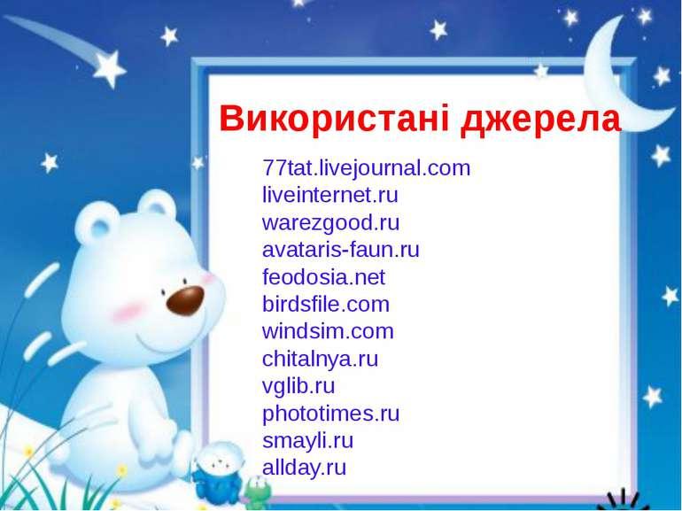 77tat.livejournal.com liveinternet.ru warezgood.ru avataris-faun.ru feodosia....