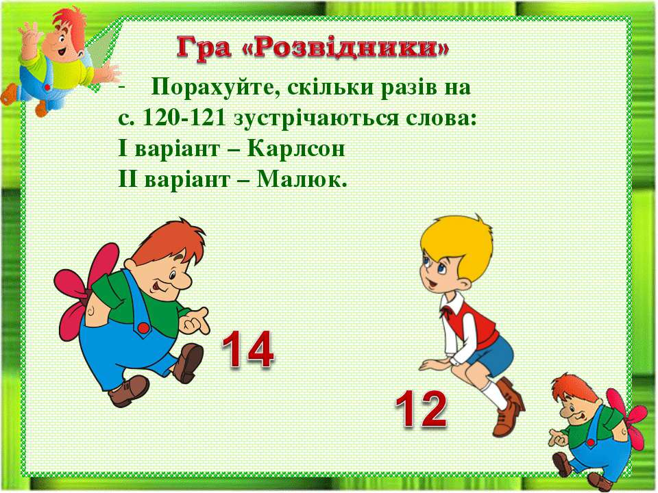 Порахуйте, скільки разів на с. 120-121 зустрічаються слова: І варіант – Карлс...