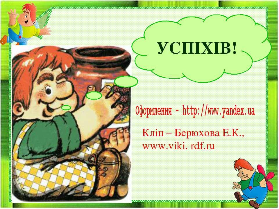 УСПІХІВ! Кліп – Берюхова Е.К., www.viki. rdf.ru